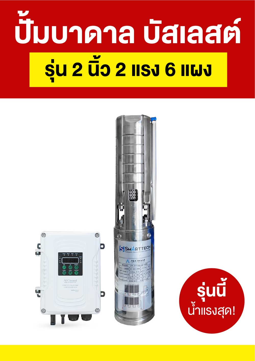 1submersible22Solarcell