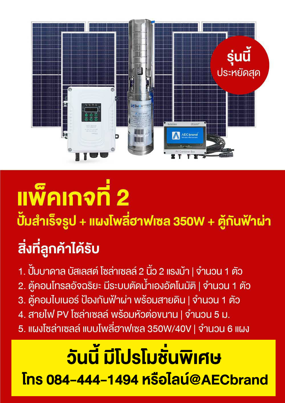 Pro5-submersible2-2Solarcell