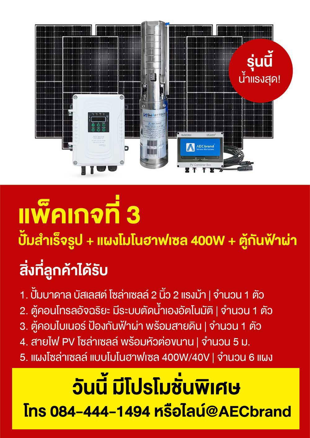 Pro6-submersible2-2Solarcell