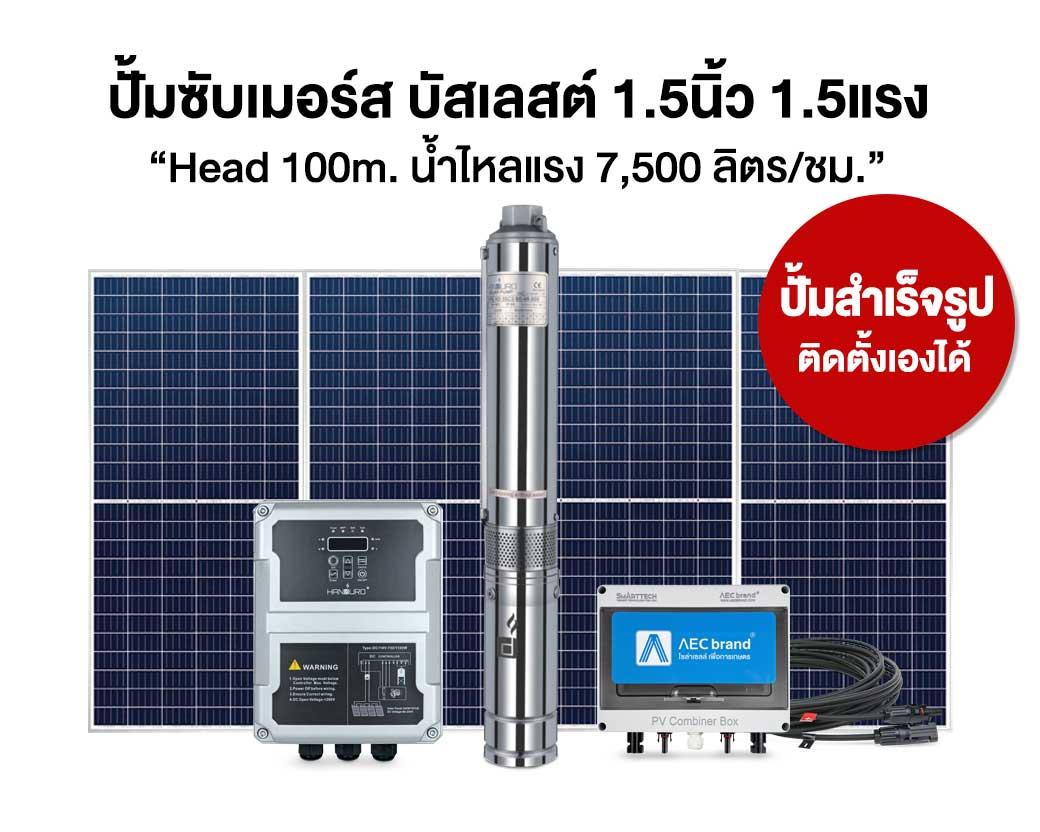 submersible1100-solarcell