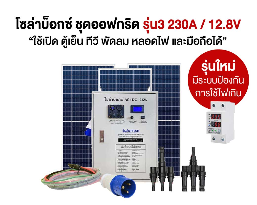 SolarBox3-Offgrid230A